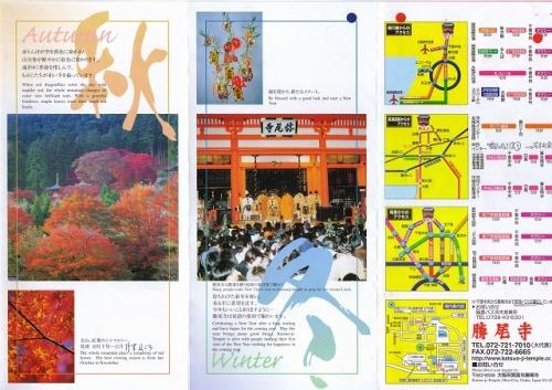 勝尾寺に皆様と参拝してきました。|ニュースリリース|ニュースリリース|株式会社かをる